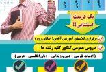 اجرای طرح ارتقای سطح آموزش دانش آموزان پایه دوازدهم شهرستان بافق