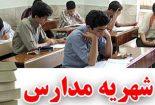 اعتراض والدین دانش آموزان بافقی به شهریه اجباری مدارس دولتی