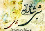 برگزاری بزرگداشت ناجی بافقی در شبی شاعرانه