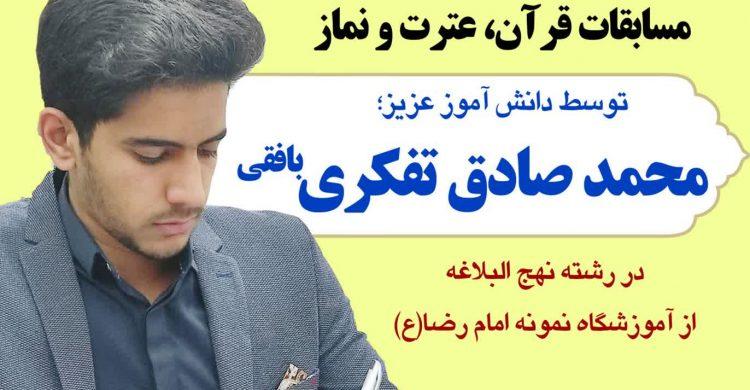کسب رتبه برتر سی و نهمین مسابقات قرآن ،عترت و نماز کشور  توسط دانش آموز بافقی
