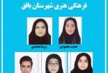 کسب رتبه دوم رشته رسانه و فضای مجازی جشنواره فرهنگی فردا توسط دانش آموزان بافقی