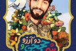 """مصاحبه با نویسنده بافقی کتاب """" شهید حججی و دو آرزو"""""""