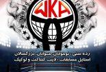 برگزاری اولین دوره مسابقات WKA کیک بوکسینگ بانوان کشور در بافق