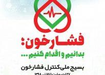 بسیج ملی کنترل فشار خون بالا
