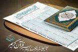 ثبتنام هجدهمین دوره آزمون سراسری حفظ و مفاهیم قرآنکریم تا بیست و دوم آذرماه