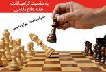 اولین دوره مسابقه آنلاین شطرنج در بافق برگزار می شود