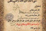 شبی با کمال الدین محمد وحشی بافقی