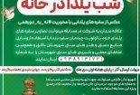 برگزاری مسابقه مجازی عکاسی ویژه شب یلدا در شهرستان بافق