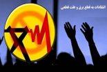 قطع برق منازل شهروندان بافقی بدون اطلاع قبلی