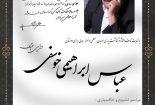 درخواست اهالی فرهنگ و رسانه بافق از شهردار برای تدفین عباس ابراهیمی در قطعه مفاخر شهرستان