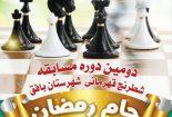 برگزاری دومین دوره مسابقات شطرنج جام رمضان