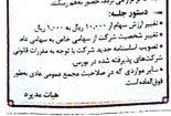 لغو جلسه مجمع فوق العاده شرکت سنگ آهن مرکزی بافق پس از سخنان صباغیان در مجلس
