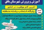 گشایش پایگاه انتخاب رشته کنکور در شهرستان بافق