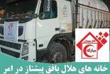 خانه های هلال شهرستان بافق پیشتاز در امر خدمترسانی به مناطق محروم؛
