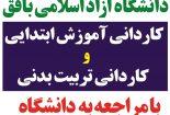 جذب دانشجو در دو رشته جدید دانشگاه آزاد اسلامی بافق